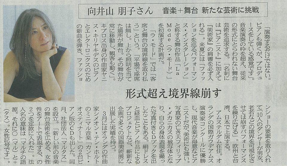 Nikkei august 2015